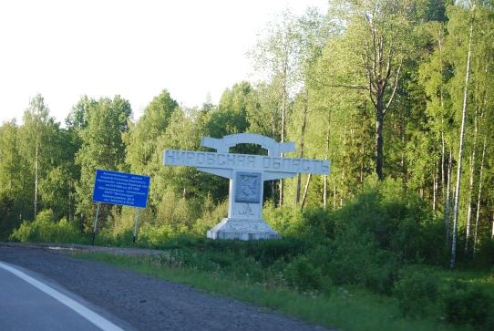 1 Ekat - Kirov (88)