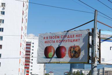 Werbung gegen Korruption