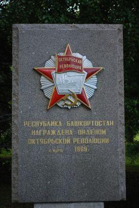 Sowjetisches Symbol von Bashkortostan, Ufa