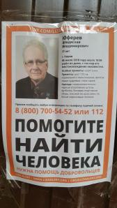 Hilfe bei de Suche nach einem dementen älteren Menschen